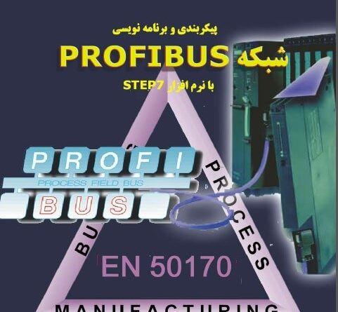 پیکربندی و برنامه نویسی شبکه PROFIBUS
